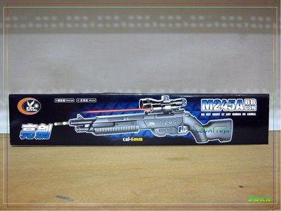 【樂達玩具】M245A 紅外線BB槍 空氣槍 玩具槍