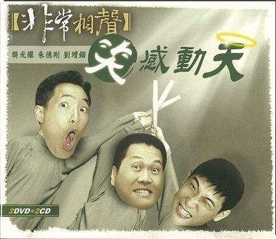 非常相聲(樊光耀 朱德剛 劉增鍇)  --  笑感動天  --  2 CD+2 DVD