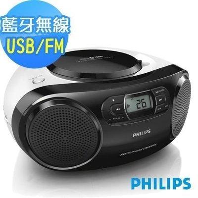 【用心的店】PHILIPS 飛利浦藍牙手提CD音響 AZ330T