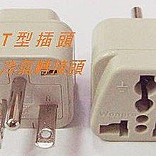 冷氣轉接頭 220V冷氣轉換頭 冷氣插頭 插座 符合安規 T型10A 萬用 轉接 插座 2P+E 轉換插頭
