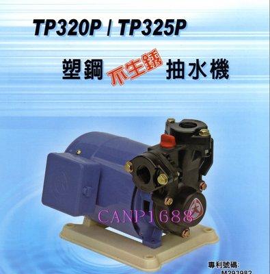大井泵浦 -TP320P TP320PT 1/2HP 塑鋼不生鏽抽水機附溫控開關無水斷電~同木川KP320N KP320