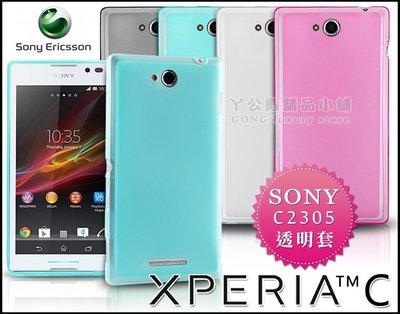 [190 免運費] sony xperia c 透明軟膠套 / 保護套 手機套 手機殼 保護殼 透明殼 c2305殼 清
