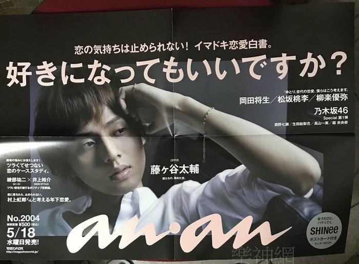 藤谷太輔 Taisuke Fujigaya an an anan 封面人物【日版折頁海報】全新 Kis-My-Ft2