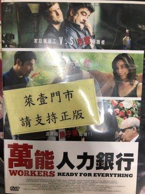萊恩@59998 DVD 有封面紙張【萬能人力銀行】全賣場台灣地區正版片