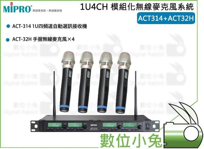 數位小兔【MIPRO 1U4CH 模組化無線麥克風系統 ACT314+ACT32H】模組化 無線麥克風 表演 嘉強