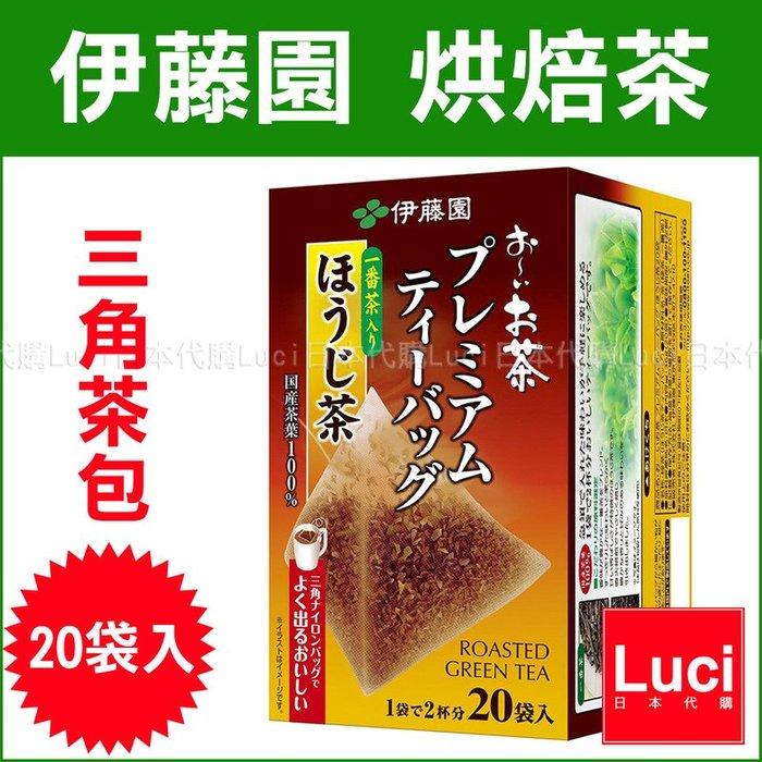伊藤園 茶包 一番茶入 烘焙茶 立體三角茶包 20袋入 飲品 茶飲 京都 LUCI日本代購