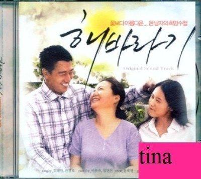 金來沅金來元許利在許怡才金海淑主演韓國電影『Sunflower向日葵』韓國絕版OST