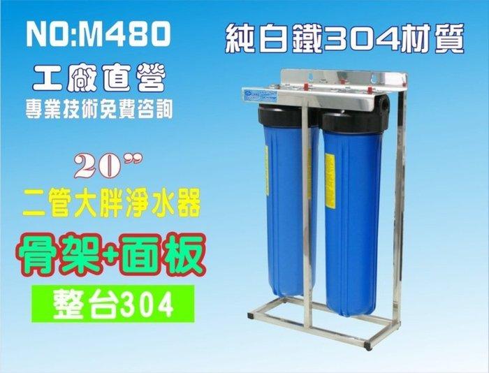 """【龍門淨水】20""""大胖二管腳架白鐵濾殼組淨水器 水塔過濾器 地下水(貨號M480)"""