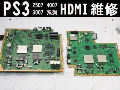 PS3 HDMI故障無法輸出 雪花 雜訊 專業維修 另有死亡黃燈 B.B.B 故障維修【台中恐龍電玩】