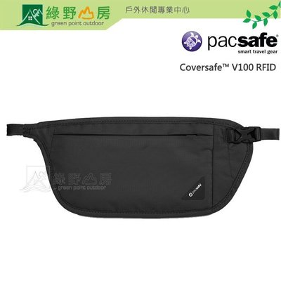 綠野山房》PacSafe 澳洲 Coversafe V100 RFID腰包 貼身暗袋 旅遊 防盜 黑 10142100