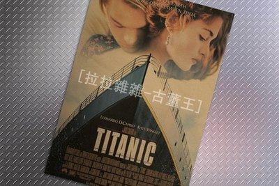 【貼貼屋】鐵達尼號TITANIC 懷舊復古 牛皮紙海報 壁貼 店面裝飾 經典電影海報 206