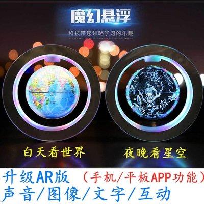 地球儀磁懸浮地球儀ar發光自轉3d立體辦公室桌面擺件創意六一兒童節禮物哆啦A珍