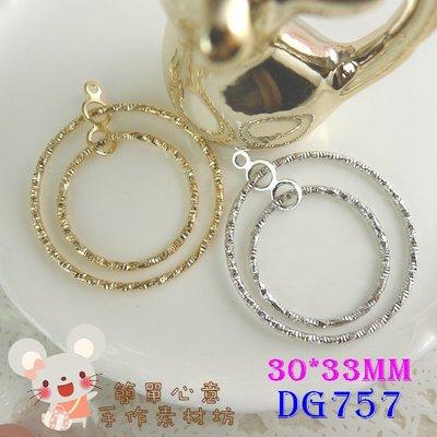 DG757【每個18元】30*33MM精緻時尚簡約雙圈合金掛飾(二色)☆古董小物ZAKKA配飾耳環材料【簡單心意素材坊】