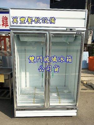 萬豐餐飲設備 全新 雙門玻璃冰箱(瑞興),冷藏,公司貨,玻璃櫥,展示冰箱,二門飲料冰箱,冰菜,水果另有單門,三門供選擇。