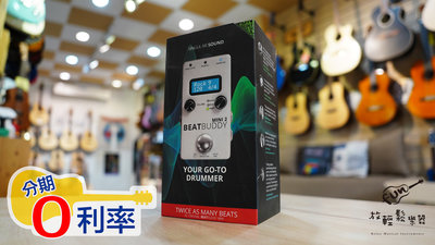 『放輕鬆樂器』全館免運費 全新二代 Singular Sound BeatBuddy MINI2 踏板式 鼓機 節奏機