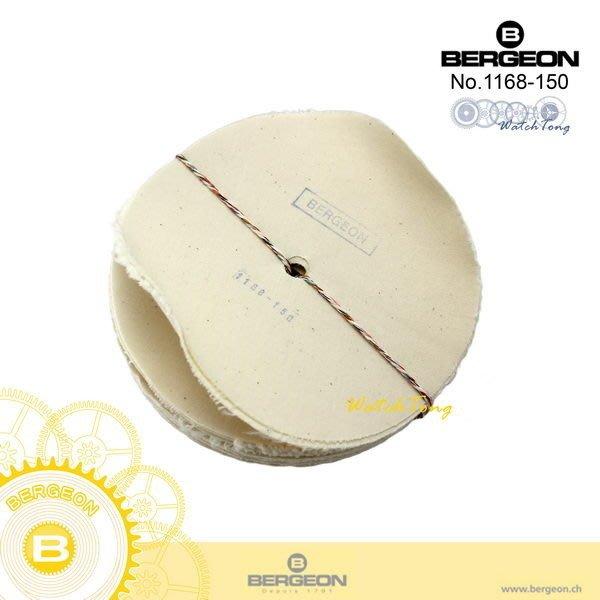 【鐘錶通】B1168-150《瑞士BERGEON》棉布拋光輪-直徑15CM├ 拋光材料工具/手錶維修/鐘錶美容 ┤