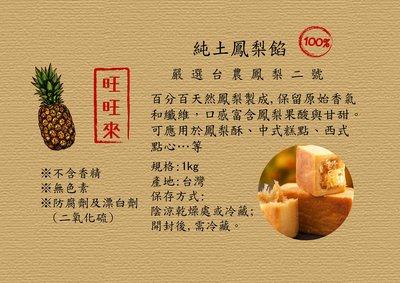 | 六月旺來 純土鳳梨餡 - 1kg *3包 | 穀華記食品原料