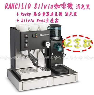 【田馨咖啡】Rancilio Silvia咖啡機 & Rocky 無分量器磨豆機 & 豆渣盒 (紀念款消光黑)  免運