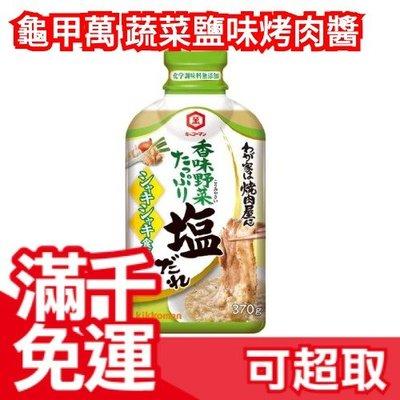 日本製 kikkoman 龜甲萬 燒肉屋 蔬菜鹽味烤肉醬 370g 檸檬洋蔥蔬果 醬油燒肉調味醬料 中秋節❤JP 無添加