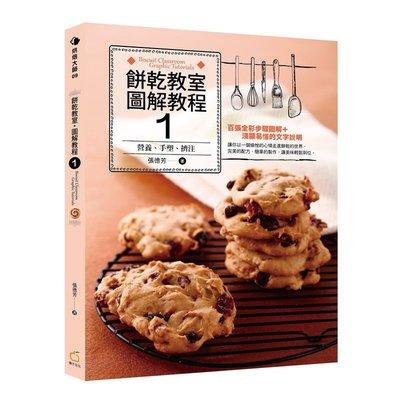【Ace書店】餅乾教室.圖解教程1:營養、手塑、擠注/張德芳/橘子文化 出版