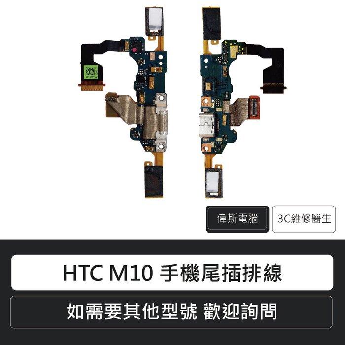☆偉斯電腦☆HTC M10 手機尾插排線 手機零件