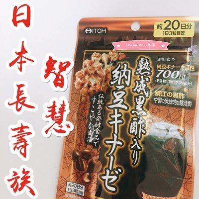 限時降價 納豆 黑酢 黑醋 日本 ITOH 井藤漢方 納豆激酶膠囊 熟成黑醋 20日份 60錠