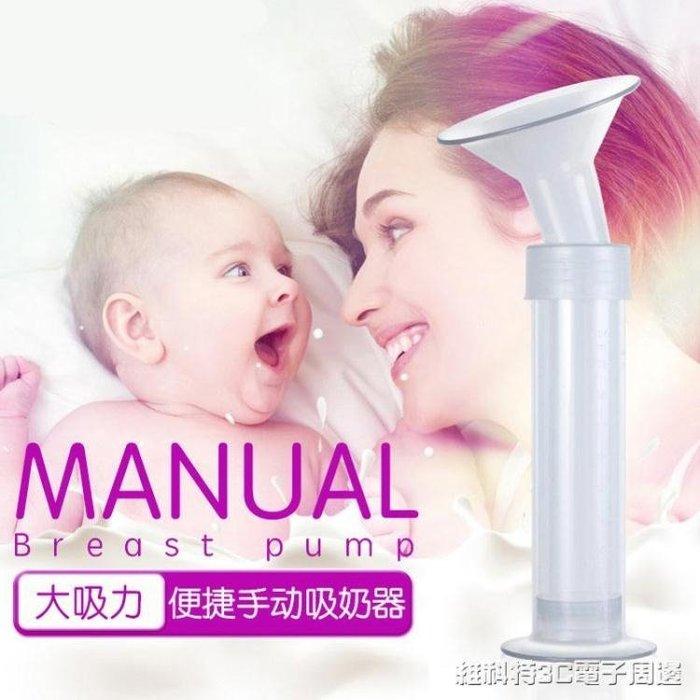 恩立樂針筒式手動吸奶器 產後用品大吸力吸乳器擠乳器  全館免運