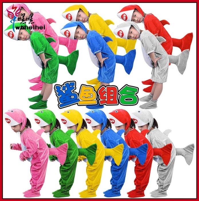 萬聖節服裝正韓版兒童海洋動物海豚藍灰色鯊魚鯨魚表演大白鯊成人親子舞蹈演出服裝9-15