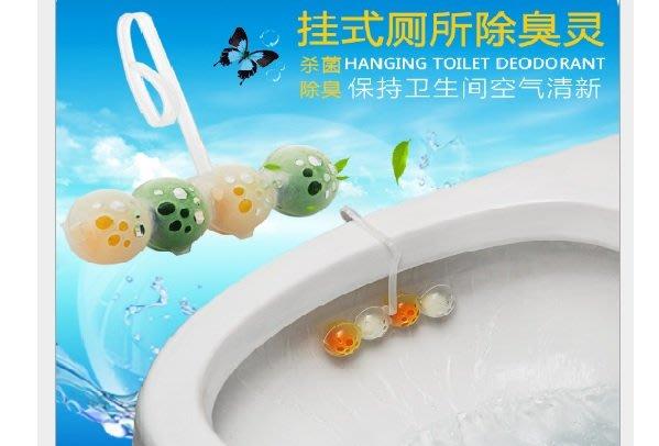 ☆黑貓易利購☆【001】馬桶掛式清潔球/掛式馬桶潔廁球/馬桶清潔劑