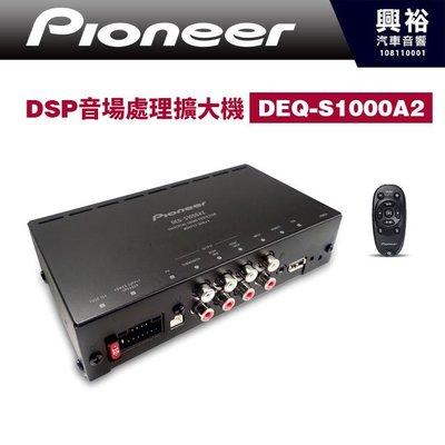 ☆興裕☆【Pioneer】DSP音場處理擴大機DEQ-S1000A2*調挍車內視聽環境 先鋒公司貨