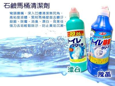 ☆菓子小舖☆日本進口~《石鹼馬桶清潔劑》漂白、除菌