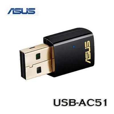 【MR3C】促~8/2 含稅附發票 ASUS華碩 USB-AC51 雙頻Wireless-AC600 USB無線網路卡