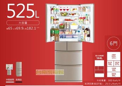 台南家電館~MITSUBISHI 三菱 六門變頻電冰箱【MR-JX53C】525L 日本原裝進口~大容量