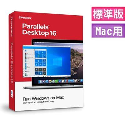 【新魅力3C】 全新 Parallels Desktop 16 for Mac 標準版 Retail Box AP