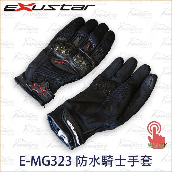 【趴趴騎士】Exustar:E-MG323 防水碳纖護具騎士手套 - 紅色款 (防水手套 機車手套