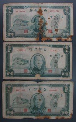 dp3777,民國35年,台灣銀行舊台幣100元紙鈔3張 。