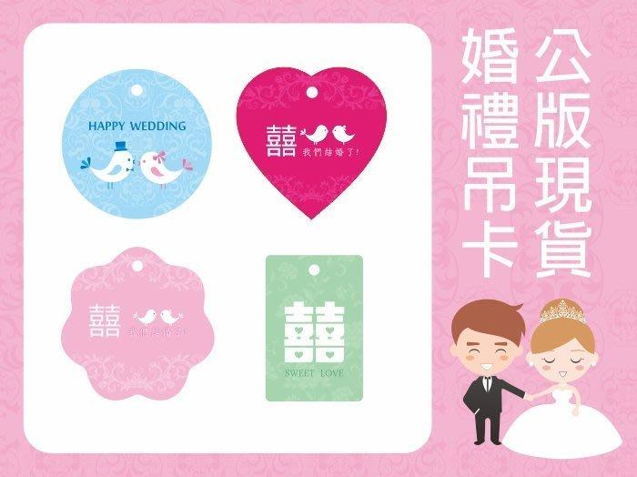 【卡樂好市】【公版現貨 婚禮吊卡】婚禮小物 /  喜糖囍餅包裝-1組50張