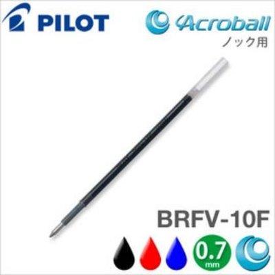 百樂Pilot BRFV-10F 0.7mm 輕油原子筆筆芯