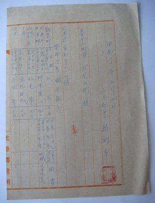 昭和文獻20年5月4日學校職員教育警備召集報告