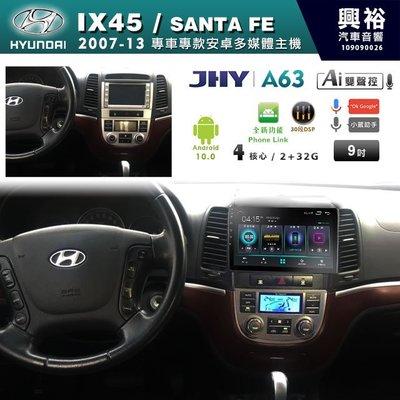 ☆興裕☆【JHY】2007~13年Hyundai IX45/Santa Fe專用9吋螢幕A63系列安卓機*聲控2+32G