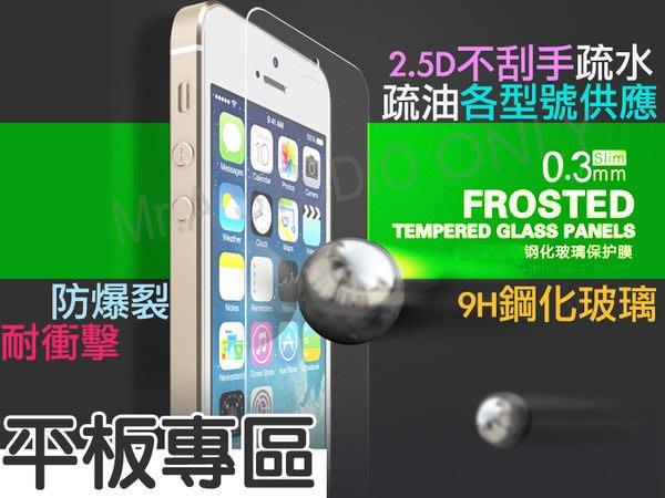 【Mr.A 】 9H 超硬鋼化膜 iPad Air2 iPad Mini4  10.2 平版 玻璃貼螢幕保護超抗刮9.7