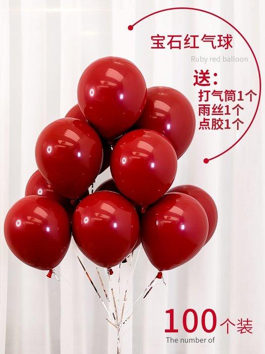 奇奇店-熱賣款 網紅馬卡龍氣球寶石紅色結婚禮生日氣球浪漫婚房裝飾婚慶布置用品(量大諮詢客服優惠喔)