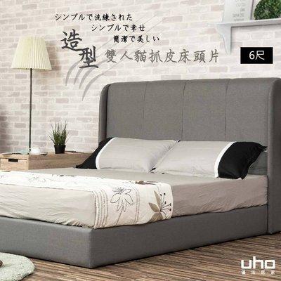 床頭片【UHO】波斯-造型貓抓皮床頭片-6尺雙人加大