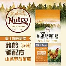 ✪第一便宜✪ NUTRO美士 曠野原味系列 熟齡貓配方 山谷野放鮮雞 5磅/5LB/2.26KG