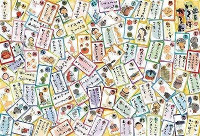日本進口拼圖 日本50音諺語歌牌 御木幽石 1000片拼圖 61-448