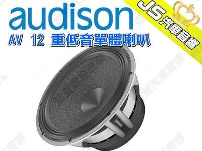 勁聲汽車音響 AUDISON 義大利 AV 12 重低音單體喇叭 12吋 1000W 台中市