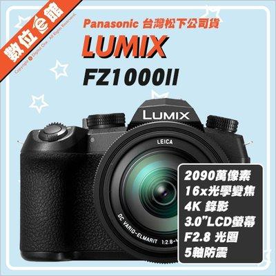 【私訊有優惠【9月底前登錄禮+贈64G【公司貨】Panasonic FZ1000 II FZ1000M2 數位相機 2代