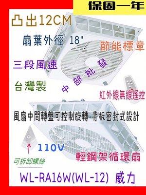 『中部批發』威力 18吋 WL-RA16W 天花板節能扇 小吃店 促進循環 循環扇 崁入式風扇 太空扇 WL-12系列