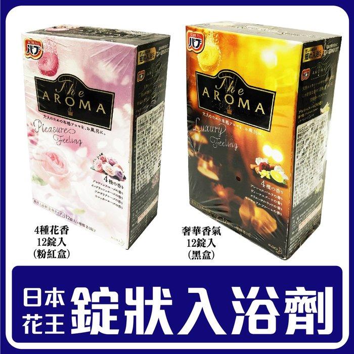 舞味本舖 日本花王 錠狀入浴劑 4種花香 奢華香氣 12錠 盒裝