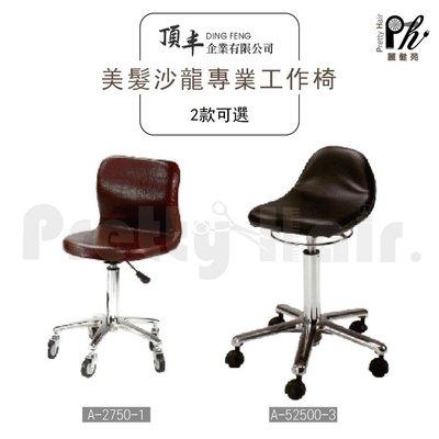 【麗髮苑】A-52500-3 油壓椅 美髮椅 營業椅 專業沙龍設計師愛用 質感佳 創造舒適美髮空間
